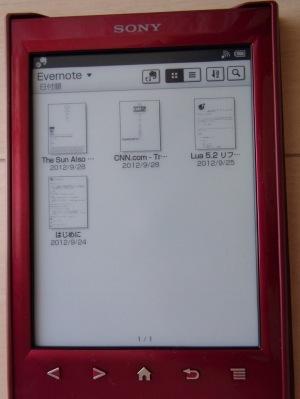 Evernote連携2